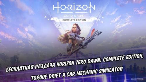 Бесплатная раздача Horizon Zero Dawn: Complete Edition, Torque Drift и Car Mechanic Simulator