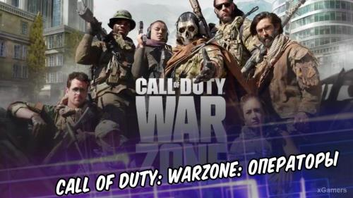 Call of Duty: Warzone: операторы