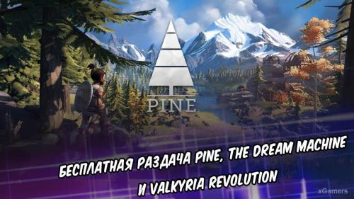 Бесплатная раздача Pine, The Dream Machine и Valkyria Revolution