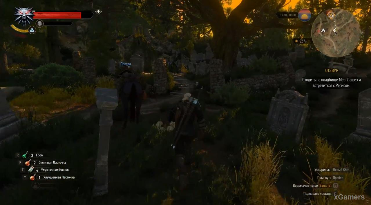 The Witcher 3 задание «Отзвук»