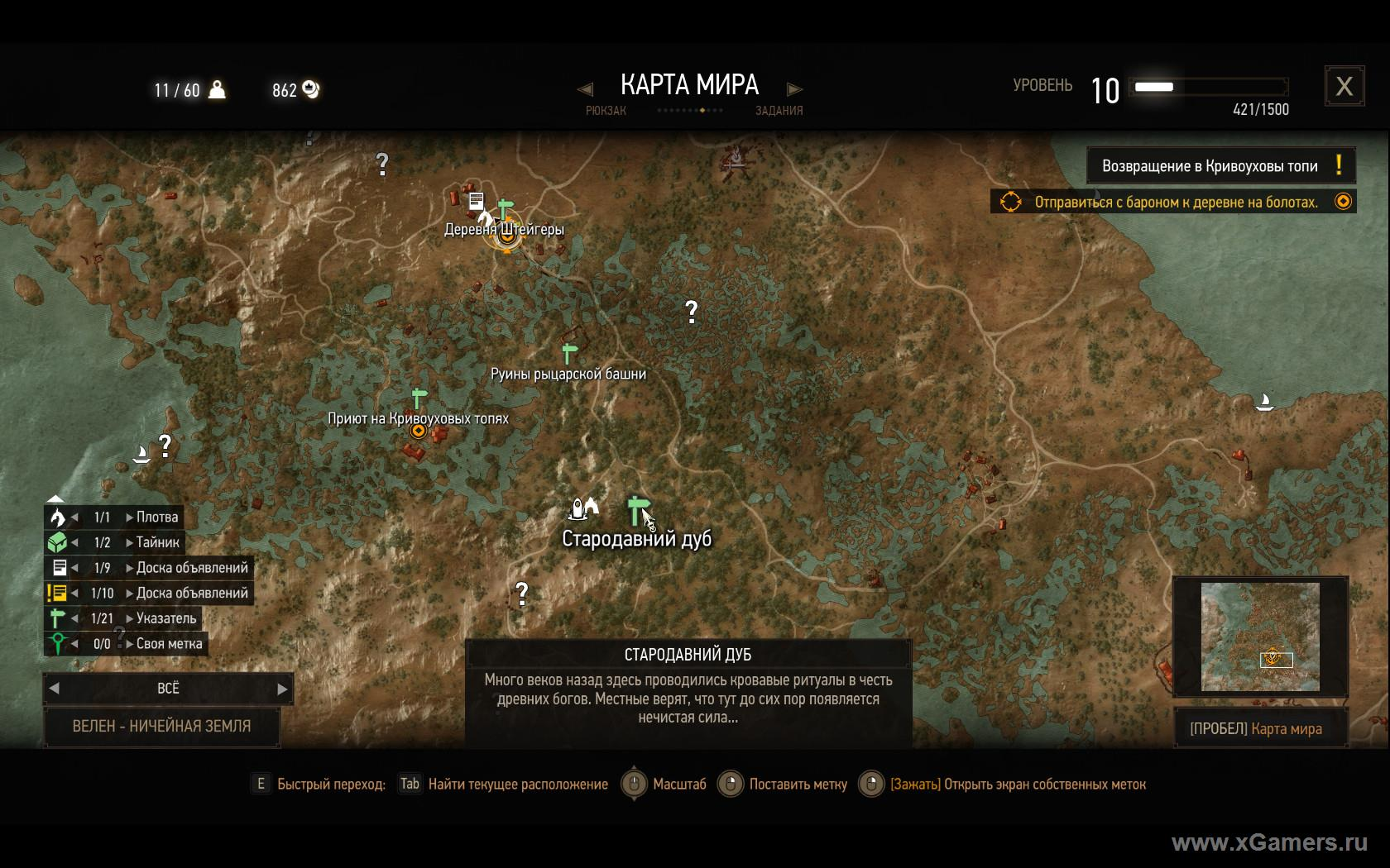 "Квест ""Шепчущий холм"" на карте"