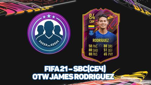 FIFA 21 – SBC/СБЧ на OTW James Rodriguez