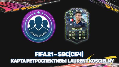 FIFA 21 – SBC/СБЧ карта ретроспективы Laurent Koscielny | 90000 монет