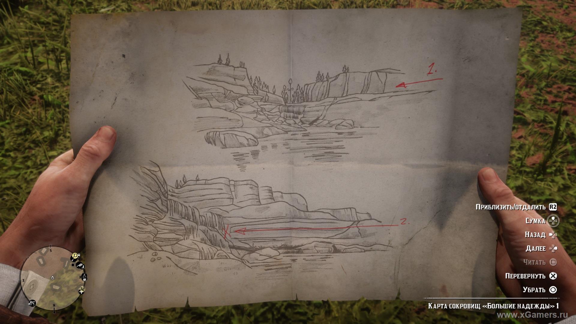 """Сокровища """"Большие надежды"""" в игре RDR 2"""