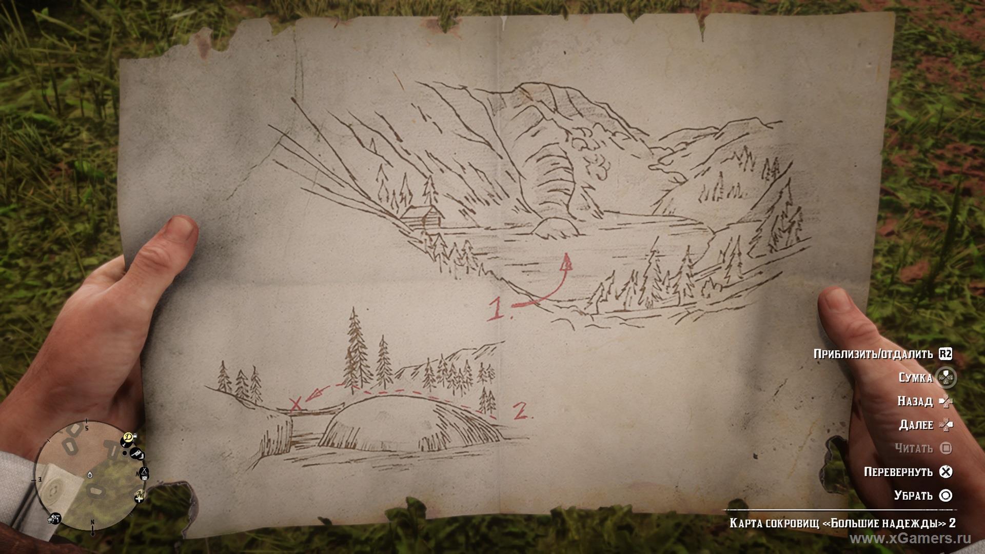 """Карта сокровищ """"Большие надежды"""" в игре RDR 2"""