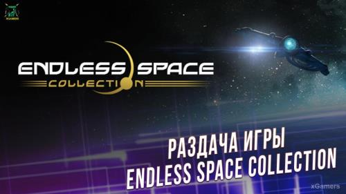 Халява: Раздача игры –  Endless Space Collection