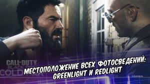 Call of Duty Black Ops: Cold War – местоположение всех фотосведений: Greenlight и Redlight