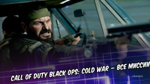 Call of Duty Black Ops: Cold War – все миссии